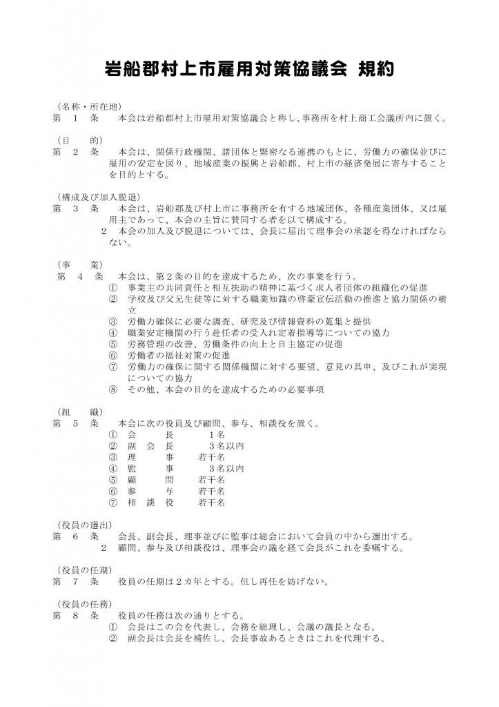 規約_PAGE0000