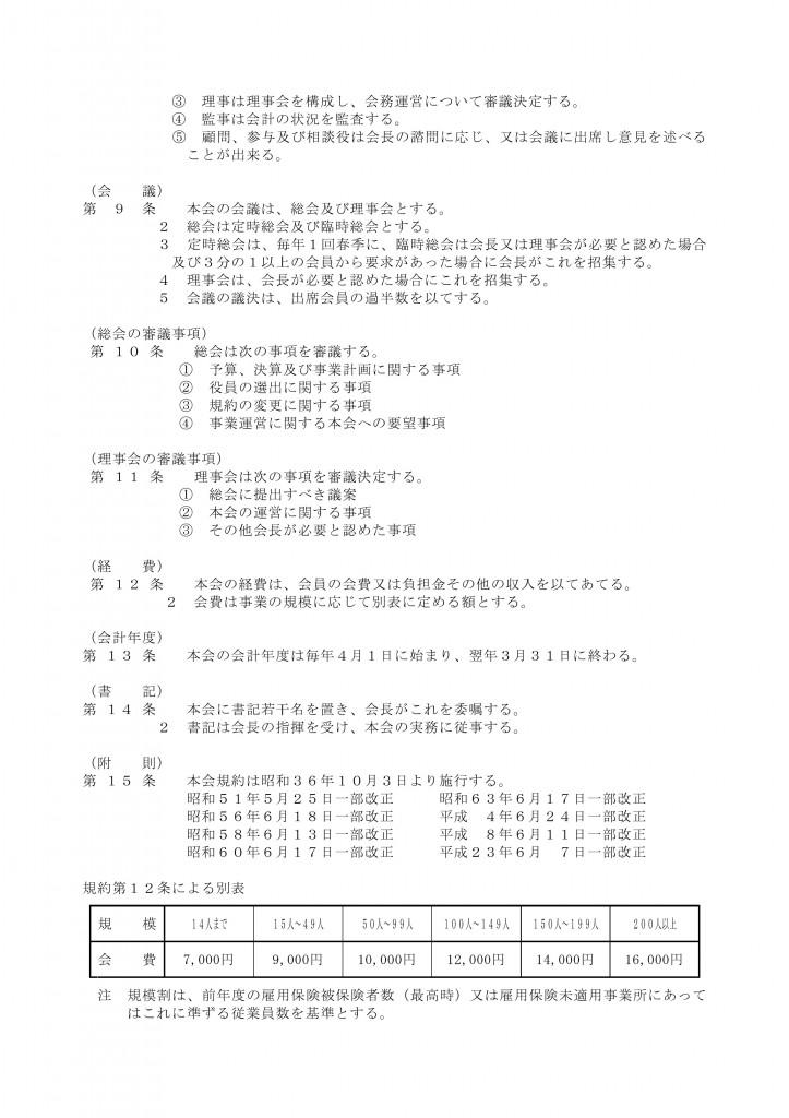 規約_PAGE0001