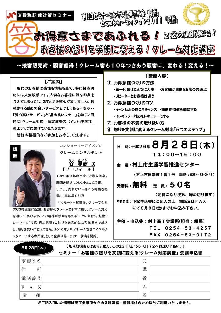 【H26.08.28(木)開催】クレーム対応講座のご案内